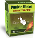 Particle Illusion